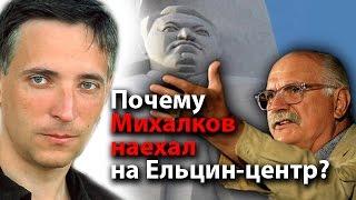 Почему Михалков наехал на Ельцин-центр?