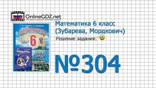 Задание № 304 – Математика 6 класс (Зубарева, Мордкович)