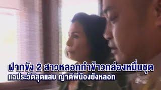 2 สาวตุ๋นทำข้าวกล่องนอนคุก  ล่าสุดพบหลอกร้านเช่าชุดให้จัดงานแต่ง หวิดสูญเงินล้าน
