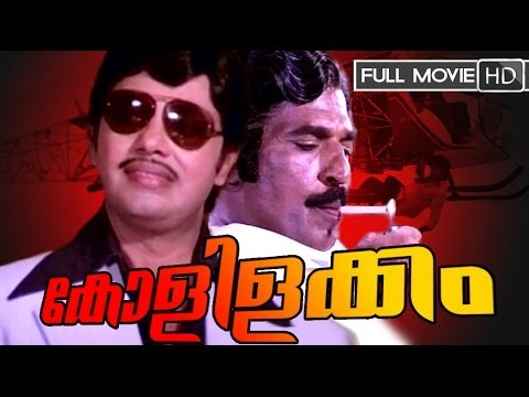 Malayalam full movie - KOLILAKKAM (കോളിളക്കം)- Malayalam movie online