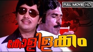 Malayalam full movie - kolilakkam (കോളിളക്കം)- malayalam movie online