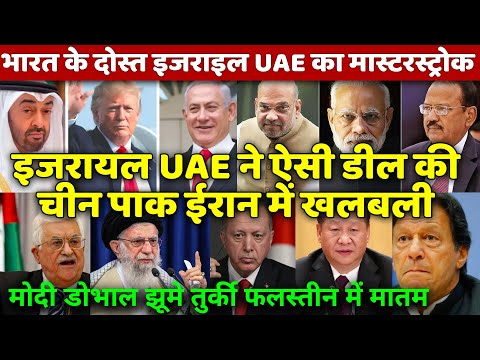 India Modi Shah Doval welcomes Israel UAE masterstroke peace deal big setback for Xi Jinping Imran