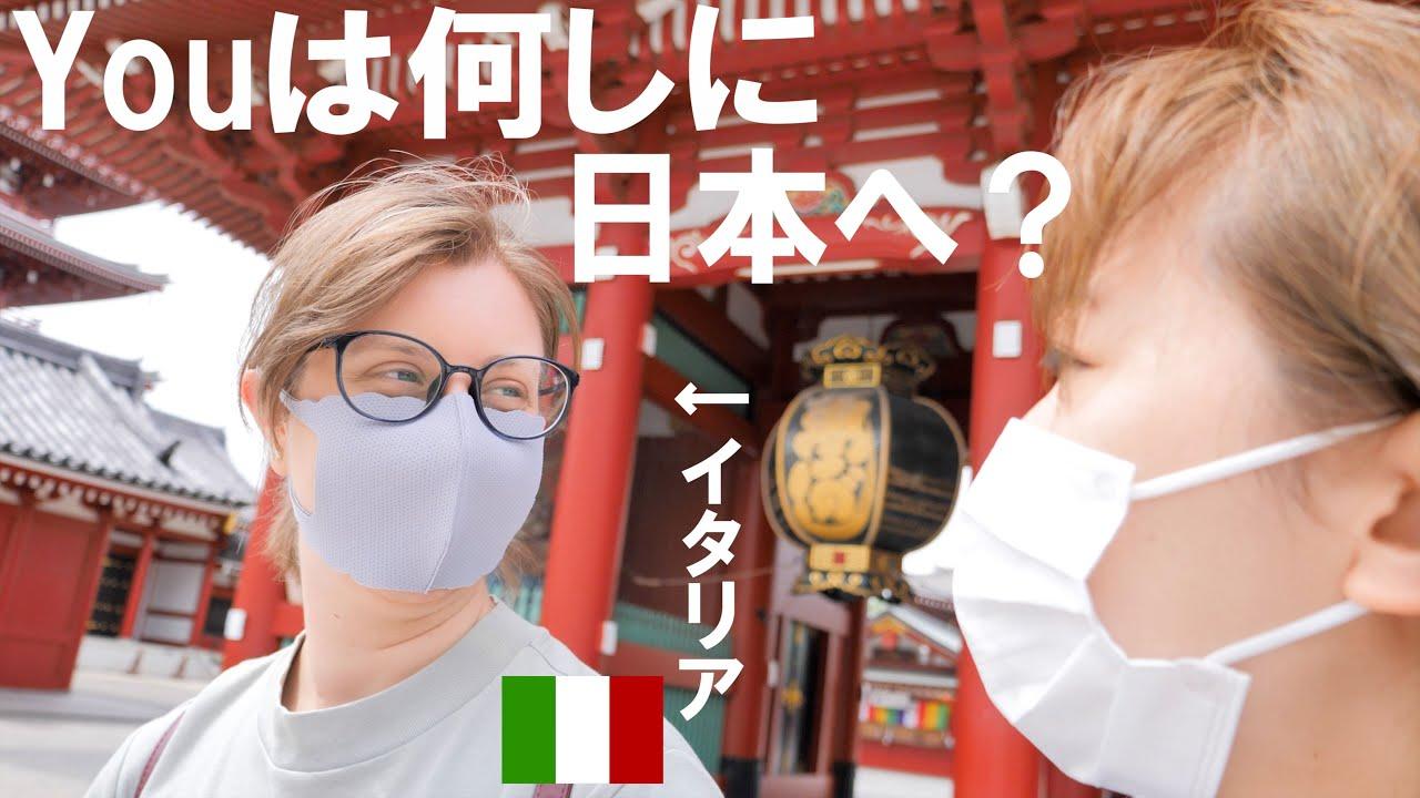 英語で街頭インタビュー!【YOUは何しに日本へ?】