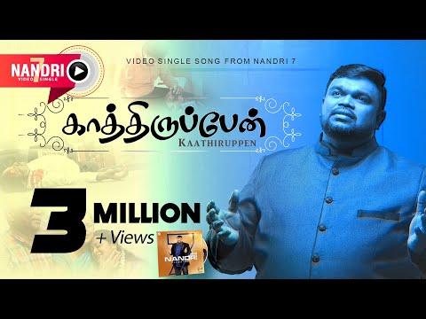 காத்திருப்பேன் | Kaathiruppen |  Nandri 7 | Rev. Alwin Thomas Mp3