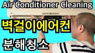 벽걸이에어컨청소 Air Conditioner Clean…