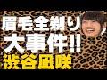 【爆笑】脱色クリームと間違えて脱毛クリームで眉毛全剃りした渋谷凪咲【NMB48】