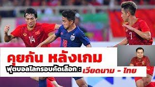 คุยกันหลังเกม ฟุตบอลโลกรอบคัดเลือก เวียดนาม 0-0 ไทย