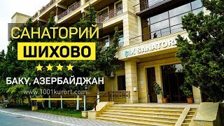 Курорты Азербайджана на море. Санаторий Шихово в Баку.