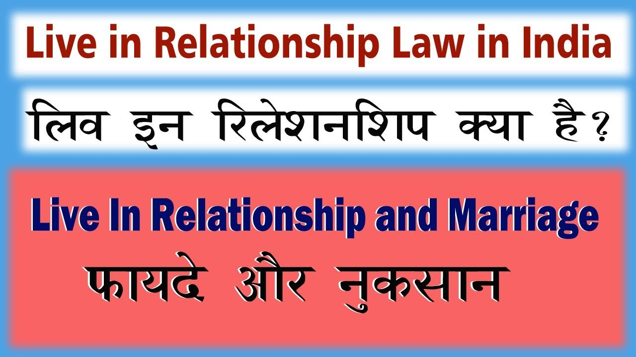 Live in Relationship in India | Law on live-in relationships in India |  Live in Relationship Couple