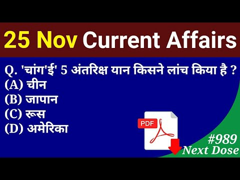 TODAY DATE 25/11/2020 CURRENT AFFAIRS VIDEO AND PDF FILE DOWNLORD