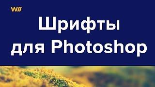 Шрифты для фотошопа