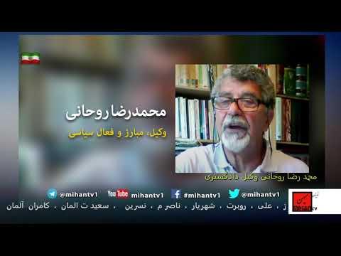 از وضعیت وکلای دادگستری تا چپاول اموال عمومی در دولت بی سواد ها با نگاه محمد رضا روحانی