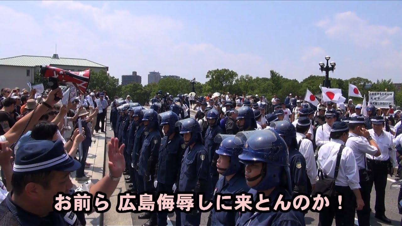 在特会主催『8.6広島原爆の日・...