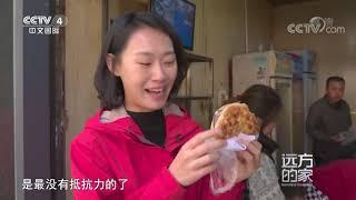 [远方的家]大运河(55) 传统技艺 百年留香| CCTV中文国际 - YouTube