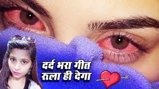 लड़की के दर्द भरे आवाज़ में बेवफाई के दर्द भरे गाने को सुन जरूर रो दोगे | Lyrical Hindi Sad Song