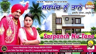 Sarpanch Nu Tane (Full HD Audio) | Kuldeep Randhawa, Harpreet Kairon | MMC Music