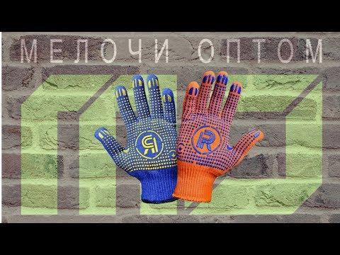 Перчатки рабочие PROtect трикотажные с ПВХ точкой, купить перчатки оптом в Украине