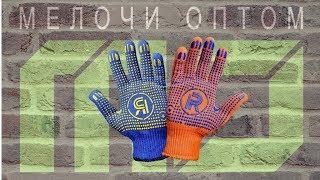видео Где купить рабочие перчатки оптом