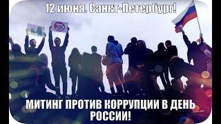 12 июня, 2017! Питер/Петербург. Марсово поле. Митинг против коррупции в день России.