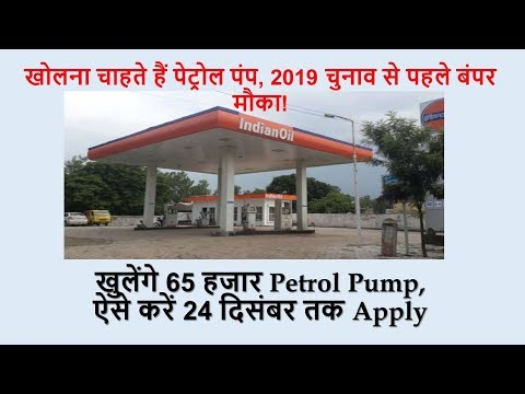 Oil PSUs to allot 65,000 petrol pumps ahead of general elections | Apply before 24th December, 2018