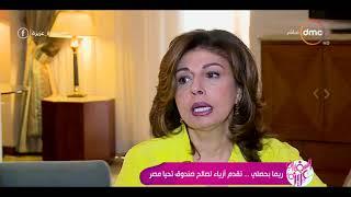 السفيرة عزيزة - ريما بحصلي ...تقدم أزياء لصالح صندوق تحيا مصر
