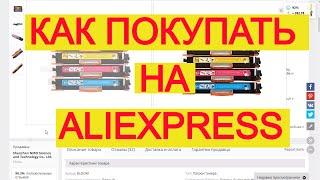 LIVE: Як Купити на AliExpress Картриджі CE310A для Принтера HP. Розпакування Посилки і ТЕСТ