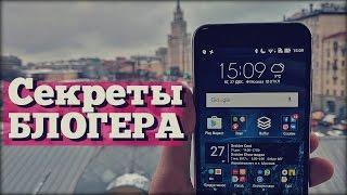 Что установлено на моем смартфоне?