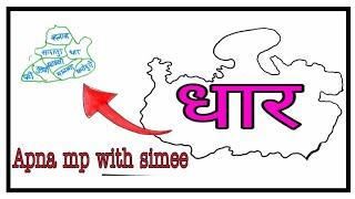 Gambar cover म.प्र. का जिला धार।। Mp jila dhar ।।by Apna mp with simee