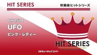 【QH-1504】UFO/ピンク・レディー ミュージックエイトHP http:www.musi...
