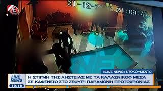 Τρόμος στο Ζεφύρι από τη ληστεία με τα καλάσνικοφ, πυροβόλησαν μέσα σε καφενείο (Ε, 2/1/18)