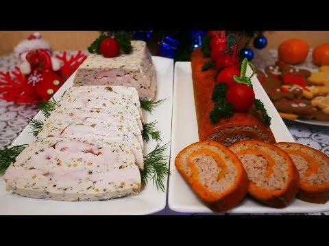 КОРОННЫЕ закуски!!!ТЕРРИН из курицы и индейки И Закусочный рулет НЕЖНОСТЬ.Блюда на Новый Год 2020