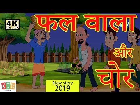 फल वाला और चोर | New Story 2019 | Hindi Kahaniya for Kids | Baccho Ki Kahani | Dadimaa Ki Kahaniya