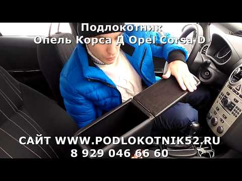 Подлокотник Опель Корса Д Opel Corsa D
