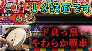 【おうち太鼓実況】ド真っ黒やわらか戦車を連射モードでやってみた結果www【TCDN】 thumbnail