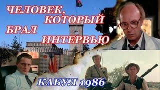 Человек, который брал интервью - самый первый советский фильм об Афганистане 80-х годов
