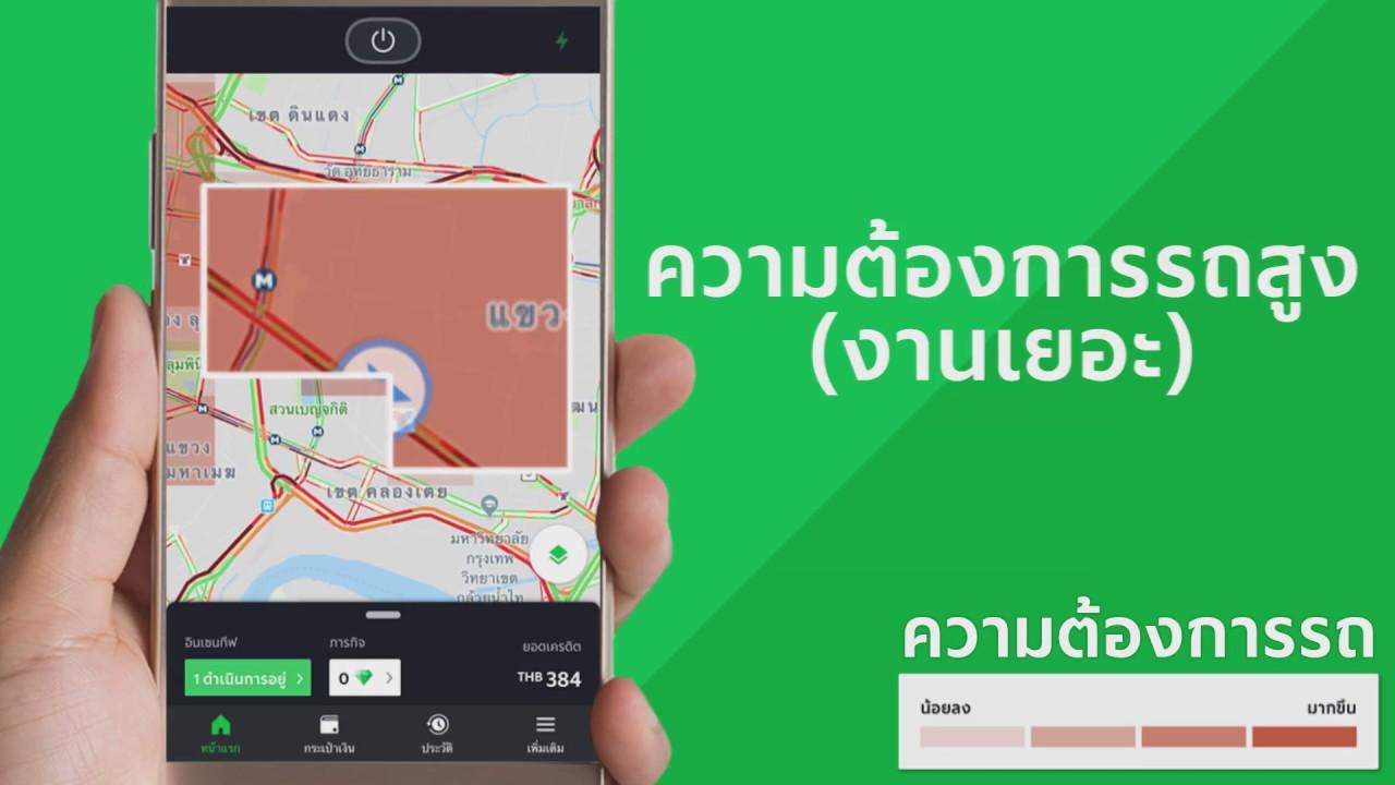 [Grab] วิธีการใช้งาน Heatmap