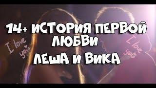 14+ История первой любви Леша и Вика