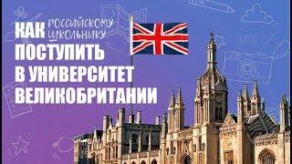 Как российскому школьнику поступить в Британский университет