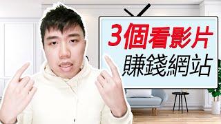 在家工作|3個看影片賺錢的網站(新手必備)|Work from home