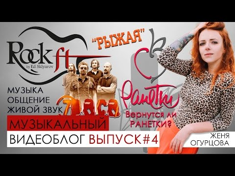 ROCKFEAT #4 - ЖЕНЯ ОГУРЦОВА (РАНЕТКИ, РЫЖАЯ) | 7РАСА - ВЕЧНОЕ ЛЕТО