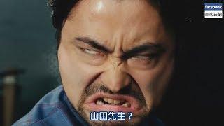山田孝之Sony PlayStation 4 「魔物獵人世界來自山田的壓歲錢」篇【日本...
