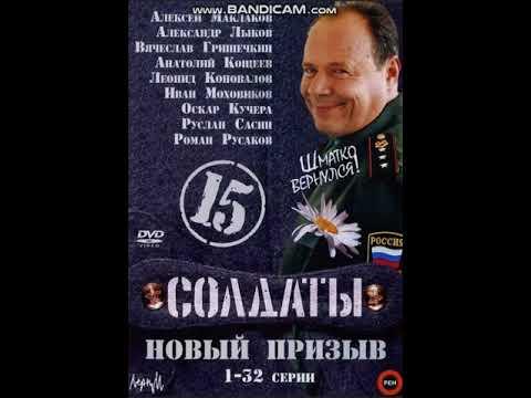 Песни Из Кинофильма Солдаты - Тянем По Коням (1999)