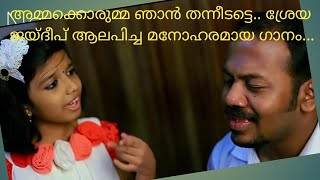 Ammakorumma njan thannidatte/ Sreya Jayadeep Latest Super Hit Melody Song /Shanty Antony Angamaly/