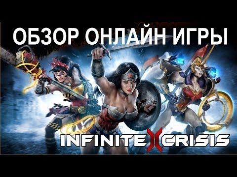 Infinite Crisis обзор