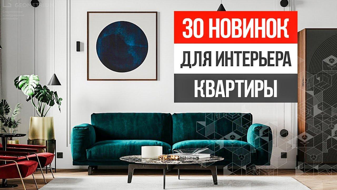 30 НОВИНОК для СТИЛЬНОГО ИНТЕРЬЕРА в твоей квартире