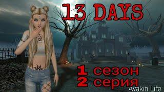 13 DAYS/1 сезон 2 серия/сериал Avakin life
