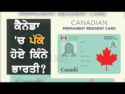 Canada `ਚ PR ਲੈਣ ਦੇ ਭਾਰਤੀਆਂ ਨੇ ਤੋੜੇ ਰਿਕਾਰਡ