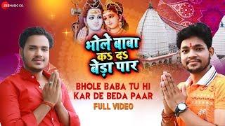 भोले बाबा तू ही कर दे बेडा पार Bhole Baba Tu Hi Kar De Beda Paar Full | Ankush Raja