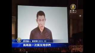【新唐人/NTD】政治不冷感 香港藝人勇敢發聲 公投 阿sa 黃秋生 劉德華 華仔
