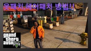 GTA5 - 캐릭터스킨패치 (옷패치,헤어패치 방법!!)